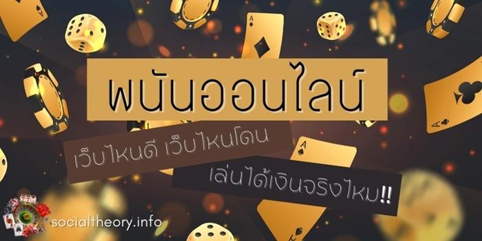 พนันออนไลน์-Casino-online